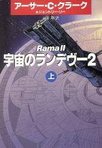 宇宙のランデヴー2(ハヤカワ文庫SF1087)(上)(文庫)