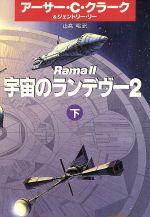 宇宙のランデヴー2(ハヤカワ文庫SF)(下)(文庫)