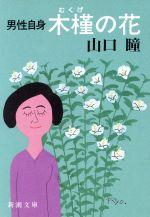 男性自身 木槿の花(新潮文庫)(文庫)