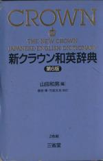 新クラウン和英辞典(単行本)