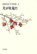 武田百合子全作品-犬が星見た(武田百合子全作品4)(4)(単行本)