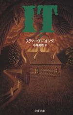 IT(文春文庫)(3)(文庫)