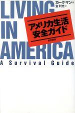 アメリカ生活安全ガイド(単行本)