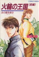 火輪の王国 炎の蜃気楼 15(コバルト文庫)(前編)(文庫)