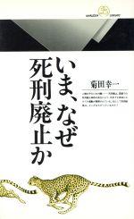 いま、なぜ死刑廃止か(丸善ライブラリー143)(新書)
