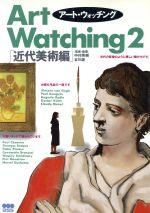 アート・ウォッチング(2 近代美術編)(単行本)