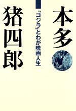 本多猪四郎 「ゴジラ」とわが映画人生(単行本)