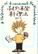 ふしぎな木の実の料理法(こそあどの森の物語1)(児童書)
