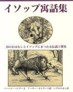 イソップ寓話集 19のおはなしとイソップにまつわる伝説と歴史(単行本)