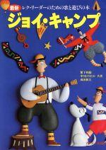 ジョイ・キャンプ 最新 レク・リーダーのための歌と遊びの本(単行本)