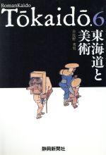 東海道と美術(東海道6)(単行本)