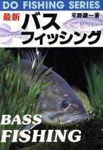 最新バス・フィッシング(DO FISHING SERIES)([1994])(単行本)