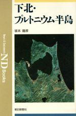 下北・プルトニウム半島(ND Books)(単行本)