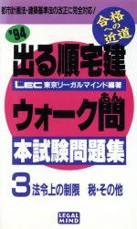 法令上の制限税その他(3)(新書)