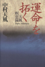 運命を拓く 天風瞑想録(単行本)