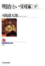 「明治」という国家(NHKブックス683)(下)(単行本)