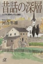 昔話の深層 ユング心理学とグリム童話(講談社+α文庫)(文庫)