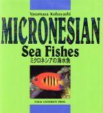 ミクロネシアの海水魚(単行本)