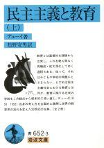 民主主義と教育(岩波文庫)(上)(文庫)
