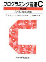 プログラミング言語C ANSI規格準拠 ANSI規格準拠(単行本)