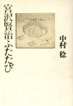 宮沢賢治ふたたび(単行本)