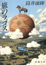 旅のラゴス(新潮文庫)(文庫)