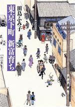 東京下町 新富育ち(単行本)