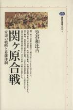 関ケ原合戦 家康の戦略と幕藩体制(講談社選書メチエ3)(単行本)