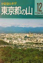 東京都の山(分県登山ガイド12)(単行本)