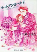 ゴールデン・ルール(角川ルビー文庫)(2)(文庫)