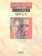 ローマ人の物語 ユリウス・カエサル ルビコン以前(4)(単行本)