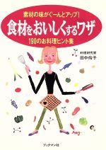 食材をおいしくするワザ 190のお料理ヒント集(単行本)
