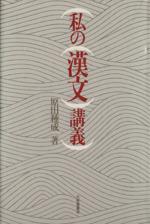 私の漢文講義(単行本)