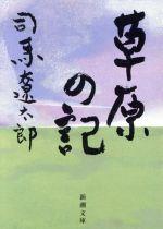 草原の記(新潮文庫)(文庫)