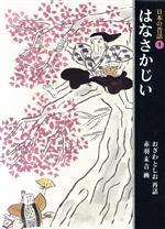 はなさかじい(日本の昔話1)(児童書)