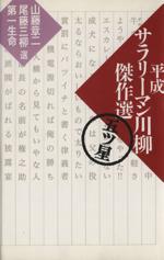 平成サラリーマン川柳傑作選(五ツ星)