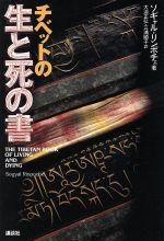 チベットの生と死の書(単行本)