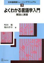 よくわかる言語学入門 解説と演習(日本語教師トレーニングマニュアル3)(単行本)