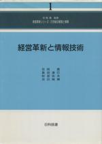 経営革新と情報技術(経営革新シリーズ 21世紀の経営と情報第1巻)(単行本)