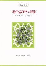 現代倫理学の冒険 社会理論のネットワーキングへ(創文社現代自由学芸叢書)(単行本)