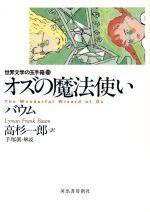 オズの魔法使い(世界文学の玉手箱19)(文庫)