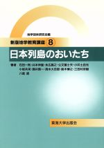 日本列島のおいたち(新版地学教育講座8)(単行本)
