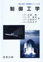 制御工学(電気・電子・情報最新シリーズ3)(単行本)
