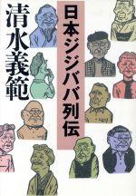 日本ジジババ列伝(単行本)