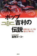ポップ吉村の伝説 世界のオートバイを変えた「神の手」(単行本)
