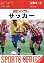 図解コーチ サッカー 練習プログラム([1995])(文庫)