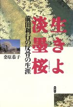 生きよ淡墨桜 前田利行の反骨の生涯(単行本)