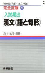 入試頻出 漢文 語と句形(完全征服シリーズ29)(新書)
