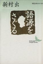 語源をさぐる講談社文芸文庫現代日本のエッセイ