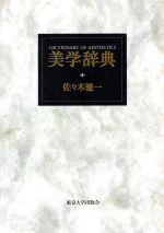 美学辞典(単行本)
